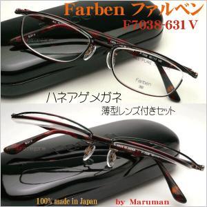 ファルベン Farben F7038-631V ハネアゲ 度付メガネセット マルマン f-7038|uemuramegane