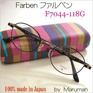 ファルベン Farben F7044-118G 度付メガネセット マルマンオプティカル|uemuramegane