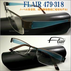 FLAIR 479−318フレア メガネフレーム1.60薄型レンズ付きセット!|uemuramegane