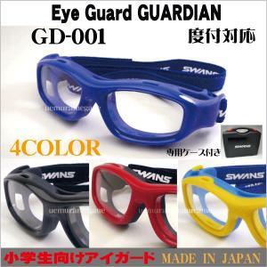 スワンズ・アイガード EYE GUARD GUARDIAN ガーディアン 小学生用 ジュニア用 GD-001 gd-001|uemuramegane