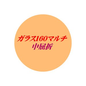 単焦点ガラス1.60マルチコート|uemuramegane