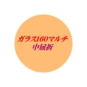 セットメガネ差額加算 単焦点ガラス薄型1.60マルチコート|uemuramegane
