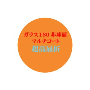 単焦点ガラス1.80非球面マルチコート|uemuramegane