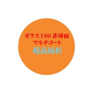 セットメガネ差額加算 単焦点ガラス超薄型1.80非球面マルチコート|uemuramegane