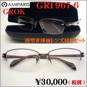 アミパリ AMIPARIS GROK GR1967-6 メガネセット gr1967|uemuramegane
