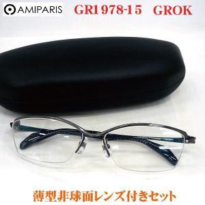 アミパリ AMIPARIS GROK GR1978-15 メガネセット gr1978|uemuramegane