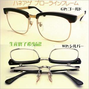 昔ながらの単式 ハネアゲ ブローラインフレーム haneage-brow-56 売れ筋 セール!|uemuramegane