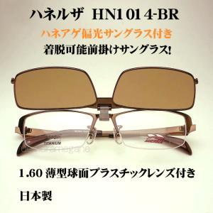 ハネルザ HANERUZA HN−1014−BR  着脱可!偏光サングラス付きフレーム 度付き薄型レンズ付きセット|uemuramegane