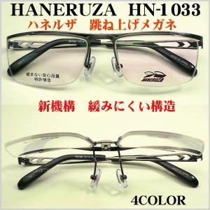 ハネルザ HANERUZA HN−1033 ハネアゲメガネ 度付き薄型レンズ付きセット hn-1033|uemuramegane