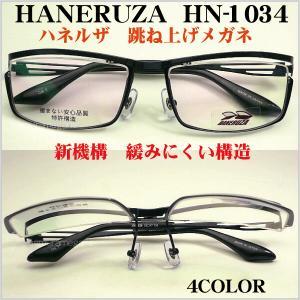 ハネルザ HANERUZA HN−1034 ハネアゲメガネ 度付き薄型レンズ付きセット hn-1034|uemuramegane