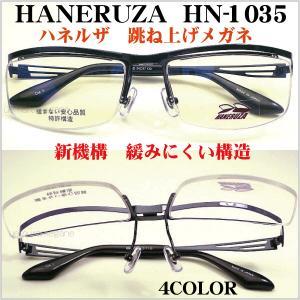 ハネルザ HANERUZA HN−1035 ハネアゲメガネ 度付き薄型レンズ付きセット hn-1035|uemuramegane