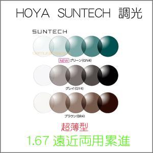 HOYALUX SUNTECH ホヤラックス1.67サミットプロ/CDサンテック調光 遠近両用 2枚1組|uemuramegane