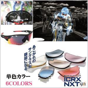 ICRX NXT 度付き単色カラー uemuramegane