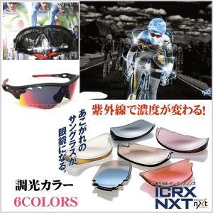 ICRX NXT 度付き調光カラー uemuramegane