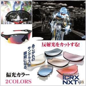 ICRX NXT 度付き偏光カラー uemuramegane