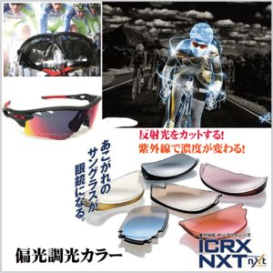 ICRX NXT 度付き偏光調光カラー uemuramegane