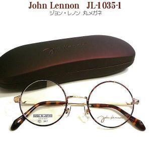 ジョン・レノン John Lennon JL-1035-1 丸メガネフレーム|uemuramegane