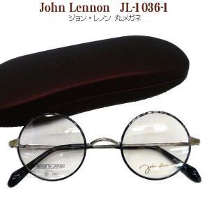 ジョン・レノン John Lennon JL-1036-1 丸メガネフレーム|uemuramegane