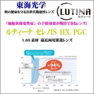 ルティーナ セレノIS HX PGC 遠近両用160素材 累進レンズ 東海光学|uemuramegane