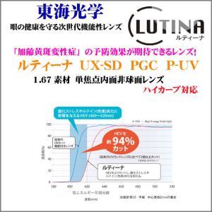 ルティーナ UX SD PGC 160素材 単焦点レンズ 東海光学|uemuramegane