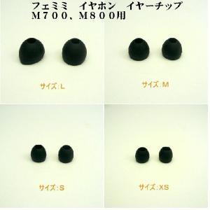 パイオニア フェミミ イヤホン イヤーチップ M700、M800用|uemuramegane