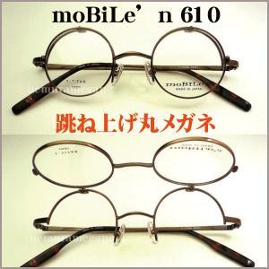 ハネアゲ式フレーム Mobile'n モバイルン MB−610  単式|uemuramegane