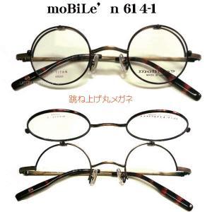 Mobile'n モバイルン mb614-2 単式ハネアゲメガネ mb-614|uemuramegane