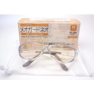 メオガードネオM 8862-01 保護グラス 白内障 術後 保護メガネ 花粉 アレルギー 防塵 PM2.5 MEO GUARD NEO m 度付き可|uemuramegane