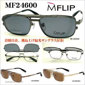 MFLIP エムフリップ MF24600 シャルマン Charmant  マグネット式偏光ハネアゲ付きメガネ|uemuramegane