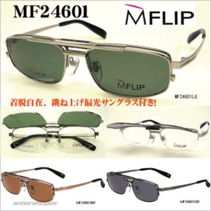 MFLIP エムフリップ MF24601 シャルマン Charmant  マグネット式偏光ハネアゲ付きメガネ|uemuramegane