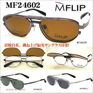 MFLIP エムフリップ MF24602 シャルマン Charmant  マグネット式偏光ハネアゲ付きメガネ|uemuramegane