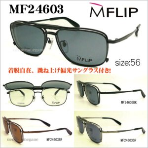 MFLIP エムフリップ MF24603 シャルマン Charmant  MF24603  マグネット式偏光ハネアゲ付きメガネ|uemuramegane
