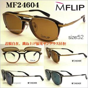 MFLIP エムフリップ MF24604 シャルマン Charmant  MF24604  マグネット式偏光ハネアゲ付きメガネ|uemuramegane