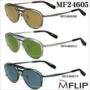 MFLIP エムフリップ MF24605 シャルマン Charmant  MF24605  マグネット式偏光ハネアゲ付きメガネ|uemuramegane
