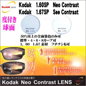 Kodak Neo Contrast SP,See Contrast SP コダック ネオコントラスト シーコントラスト 【度付き 球面 カーブ指定可】|uemuramegane
