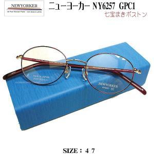 ニューヨーカー NEWYOKER NY6257 GPC1 メガネフレーム NY6257 GPC1|uemuramegane