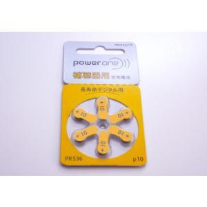 補聴器用空気電池 P10(PR536) 特価10パックセット|uemuramegane