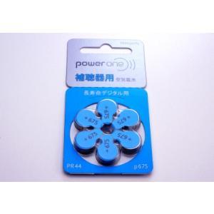 補聴器用空気電池 P675(PR44) 特価10パックセット|uemuramegane