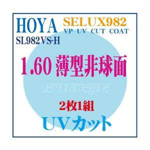ホヤ セレックス982 SL982VS-H|uemuramegane