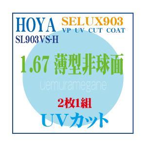 ホヤ セレックス903 HOYA SL903VS-H 単焦点プラスチック超薄型1.67非球面 VPコート【値下げ】|uemuramegane
