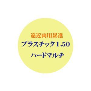 セットメガネ差額加算 遠近両用累進プラスチック1.50ハードマルチコート|uemuramegane