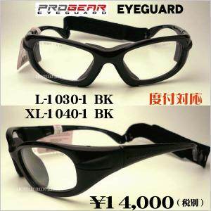 progear EG-L1030 EG-XL1040  プロギア アイガード EG-L1030−1 EG−XL1040−1 EG-L1030 EG-XL1040 バイク用にも! uemuramegane