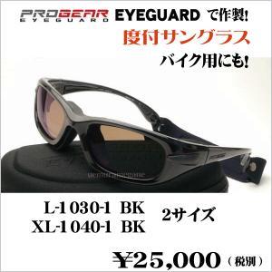 progear EG-L1030−RX EG-XL1040−RX  プロギア アイガード 度付きサングラス EG-L1030−1 EG−XL1040−1 バイク用にも!|uemuramegane