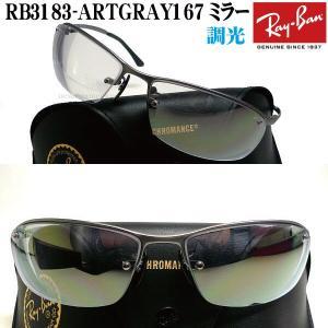 レイバン RB3183-ARTGRAY-MIRROR 調光ミラー仕様 ファッションコンシャス rb3183|uemuramegane