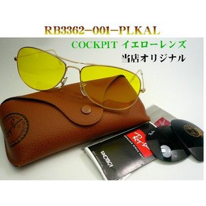 レイバン コックピット COCKPIT カリクロームイエロー 当店オリジナル RB3362-001-PLKAL 59サイズ メンズ レディース rayban rb3362|uemuramegane