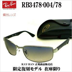 レイバン 限定復刻モデル RB3478-004-78  RB3478 004/78 60 偏光レンズ|uemuramegane