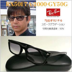 レイバン RX5017A−2000-GY50G SM50G 当店オリジナル プラスチック染色品|uemuramegane
