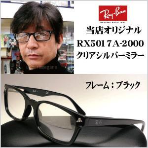 レイバン RX5017A-2000 シルバーミラー 当店オリジナル|uemuramegane