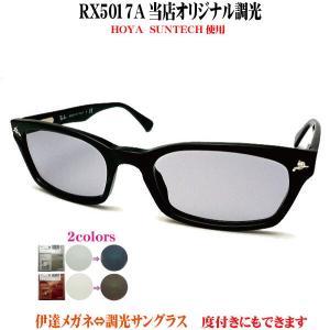 レイバン RX5017A+サンテック 調光伊達メガネ RX5017A−SUNTECH|uemuramegane