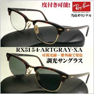 レイバン RX5154-ARTGRAY-XA  可視光線調光サングラス 当店オリジナル!|uemuramegane